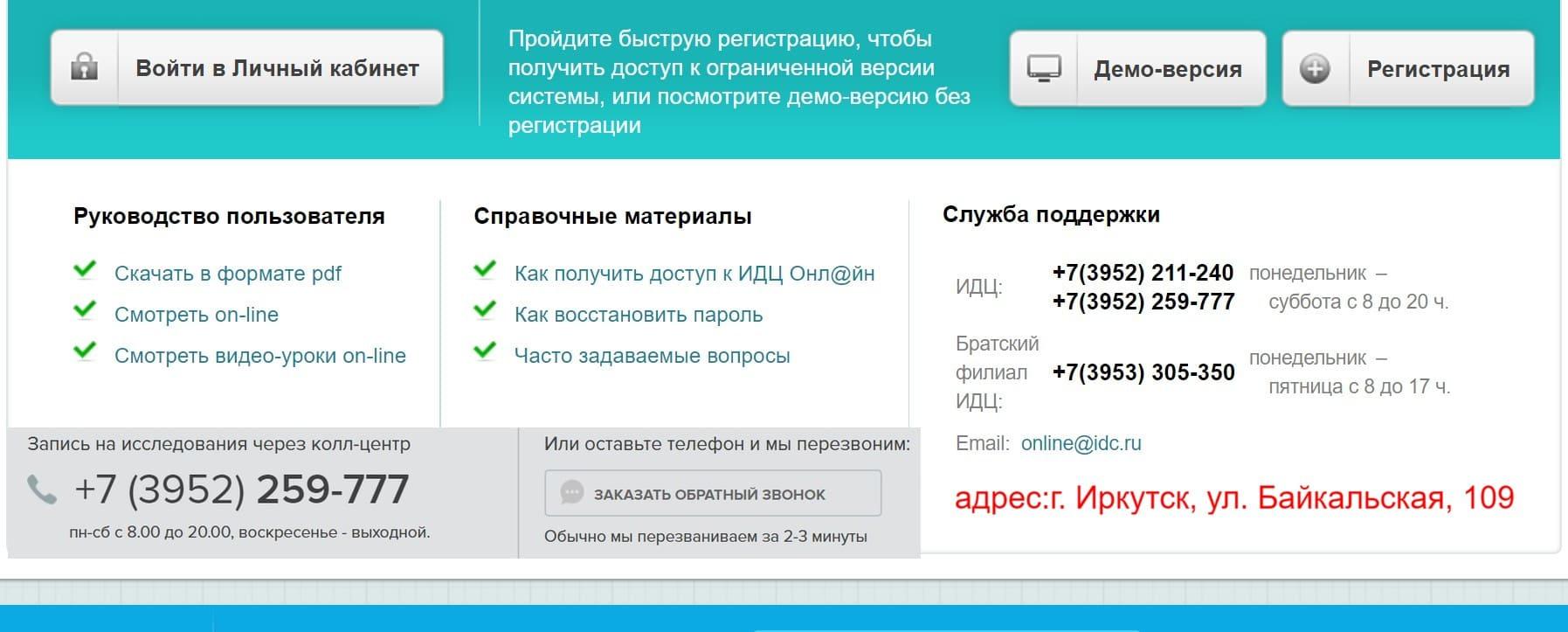 Диагностический центр Иркутск личный кабинет