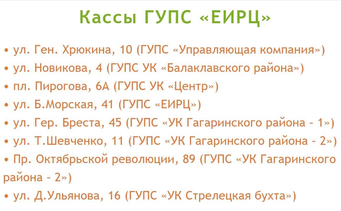 Кассы ЕИРЦ Севастополь