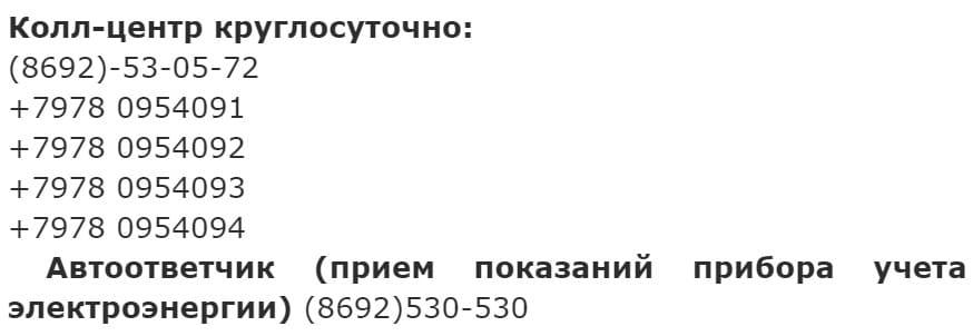Севэнергосбыт Севастополь телефоны