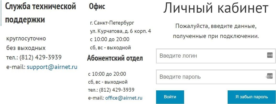 AirNet личный кабинет