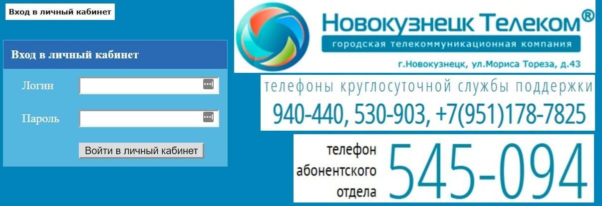 Новокузнецк Телеком личный кабинет