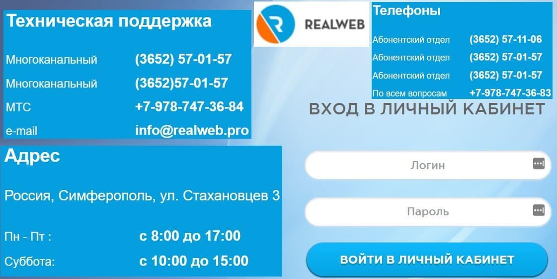 RealWeb личный кабинет