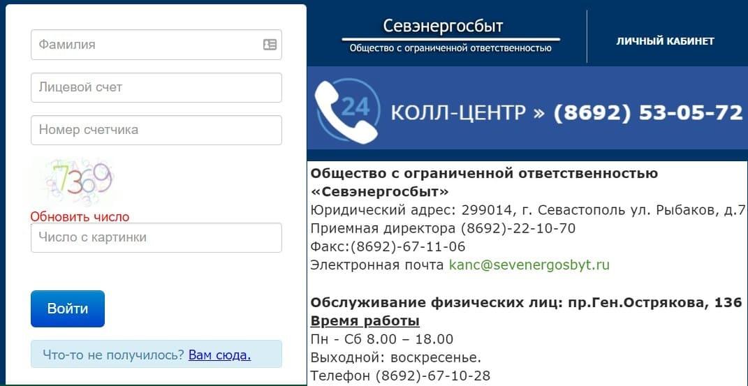 Севэнергосбыт Севастополь личный кабинет