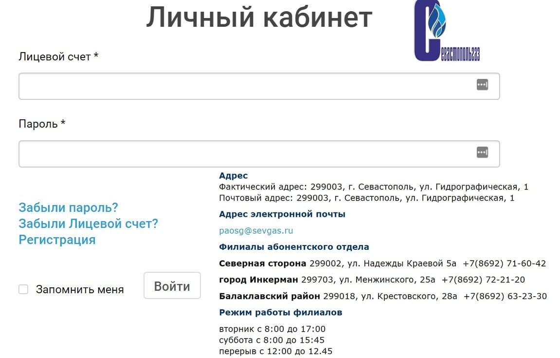 Севгаз Севастополь личный кабинет