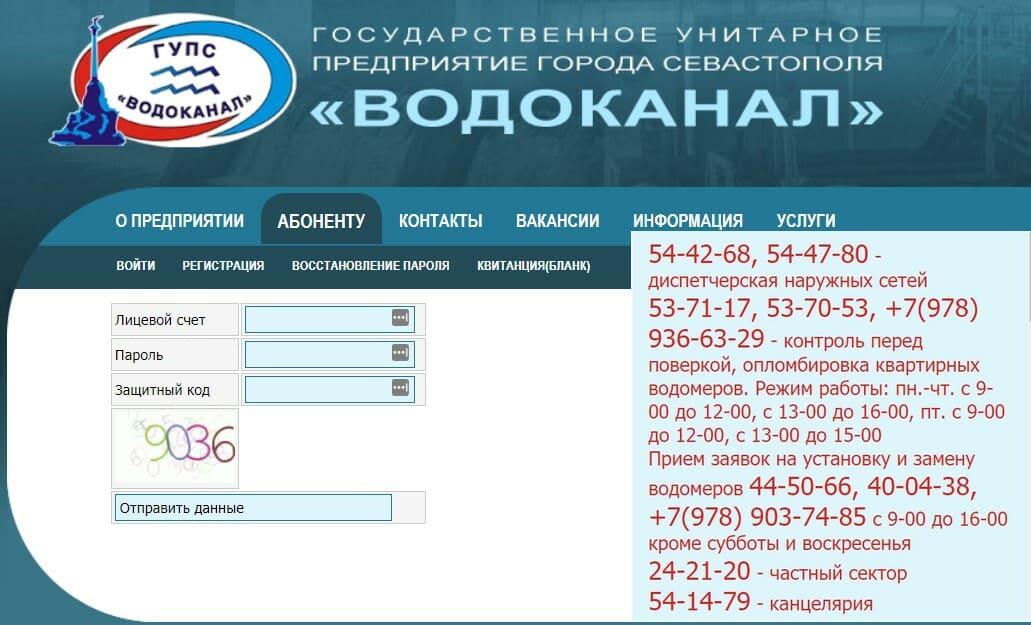 Водоканал Севастополь личный кабинет