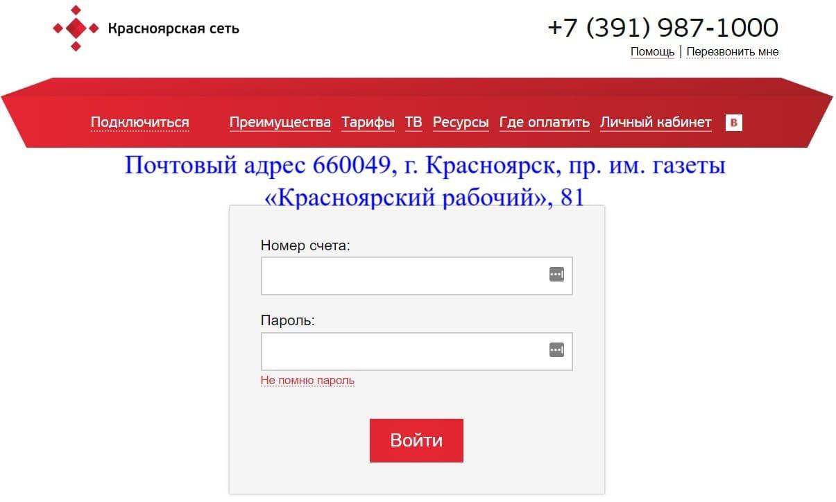 Красноярская сеть личный кабинет