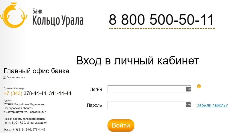 Кольцо Урала личный кабинет