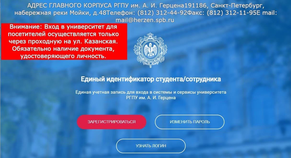 РГПУ Герцена личный кабинет