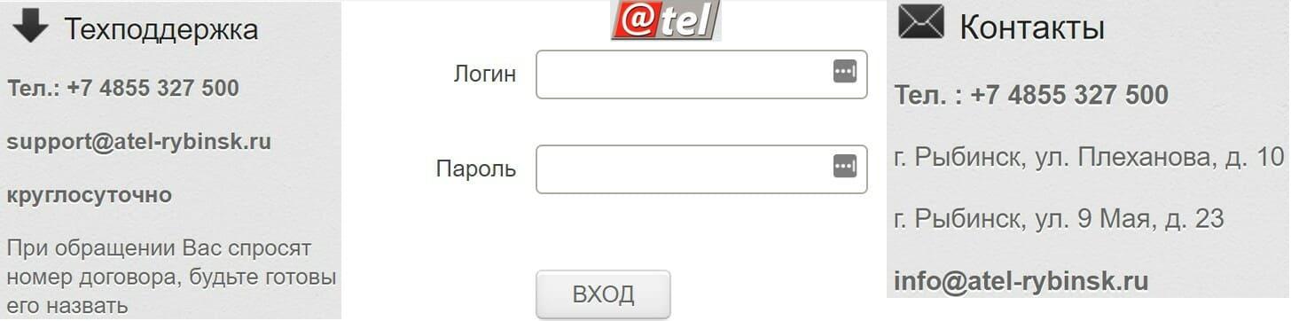 Ател Рыбинск личный кабинет