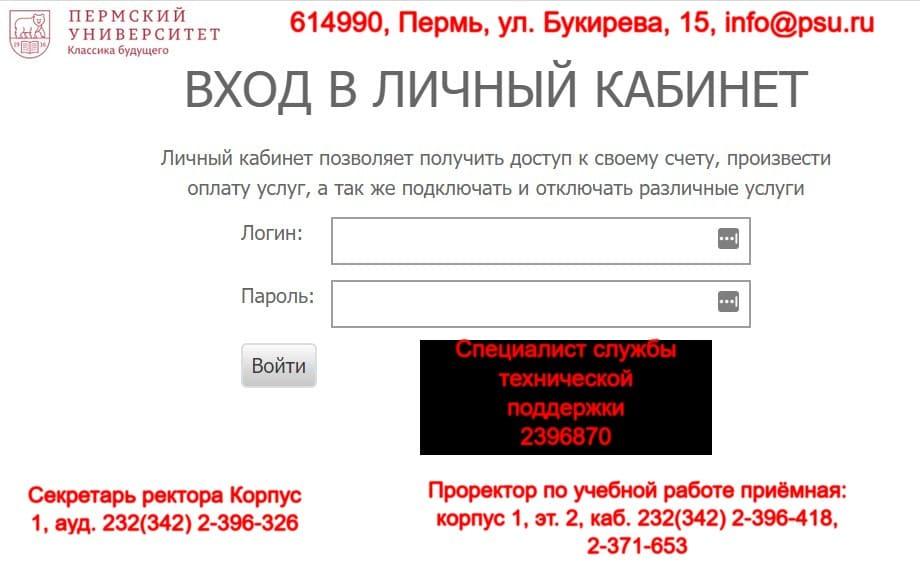"""Ссылка на официальный сайт """"ПГНИУ"""""""