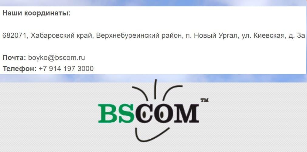 BSCOM личный кабинет