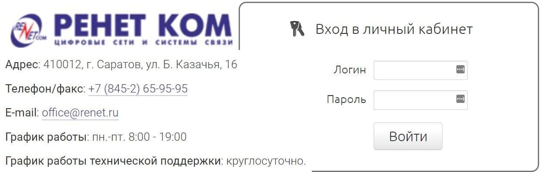 Ренет Ком личный кабинет