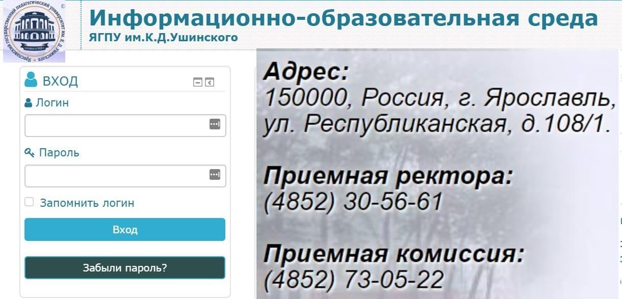 ЯГПУ Мудл Ярославль
