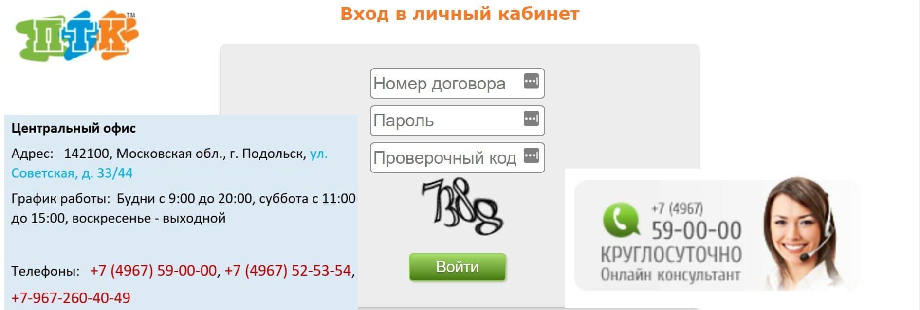 ПТК Подольск личный кабинет