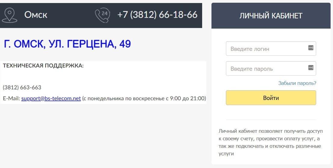 Ссылка на сайт компании «Бс Телеком»