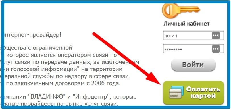 Оплата за интернет Район Владимир