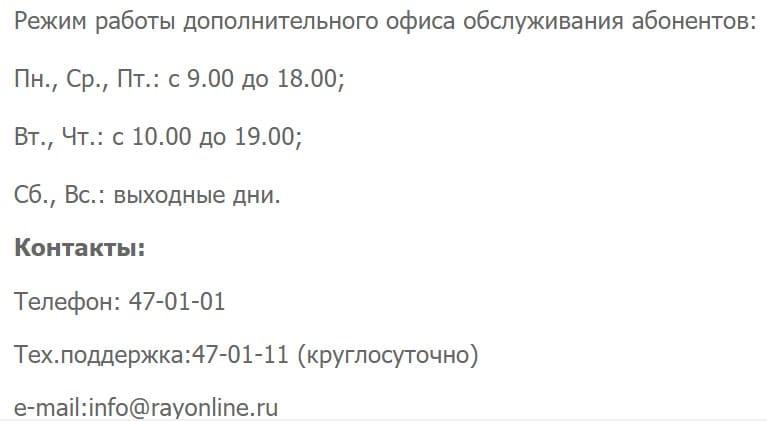 Район интернет Владимир адрес