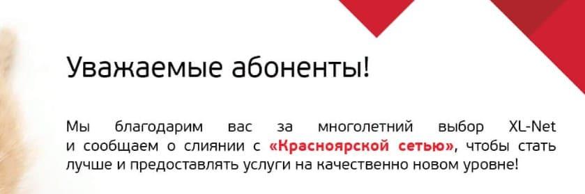 xlnet слияние с Красноярской сетью