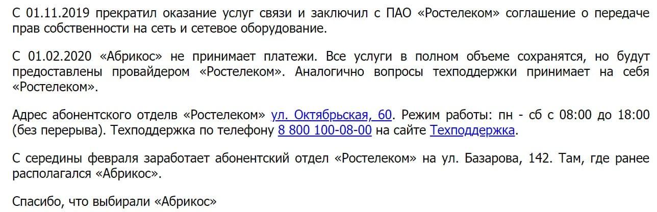 Абрикос Камышин перешел в Ростелеком