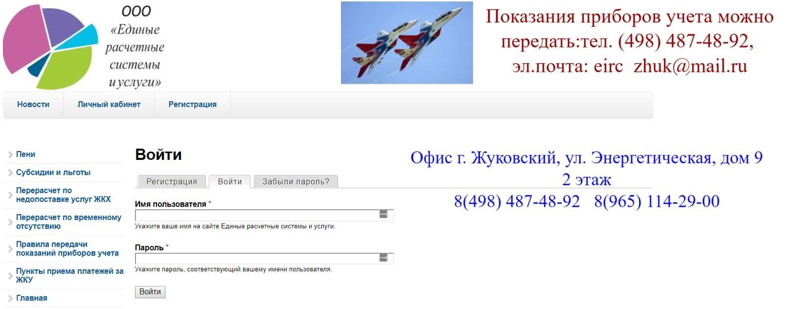 ЕРСИУ Жуковский личный кабинет