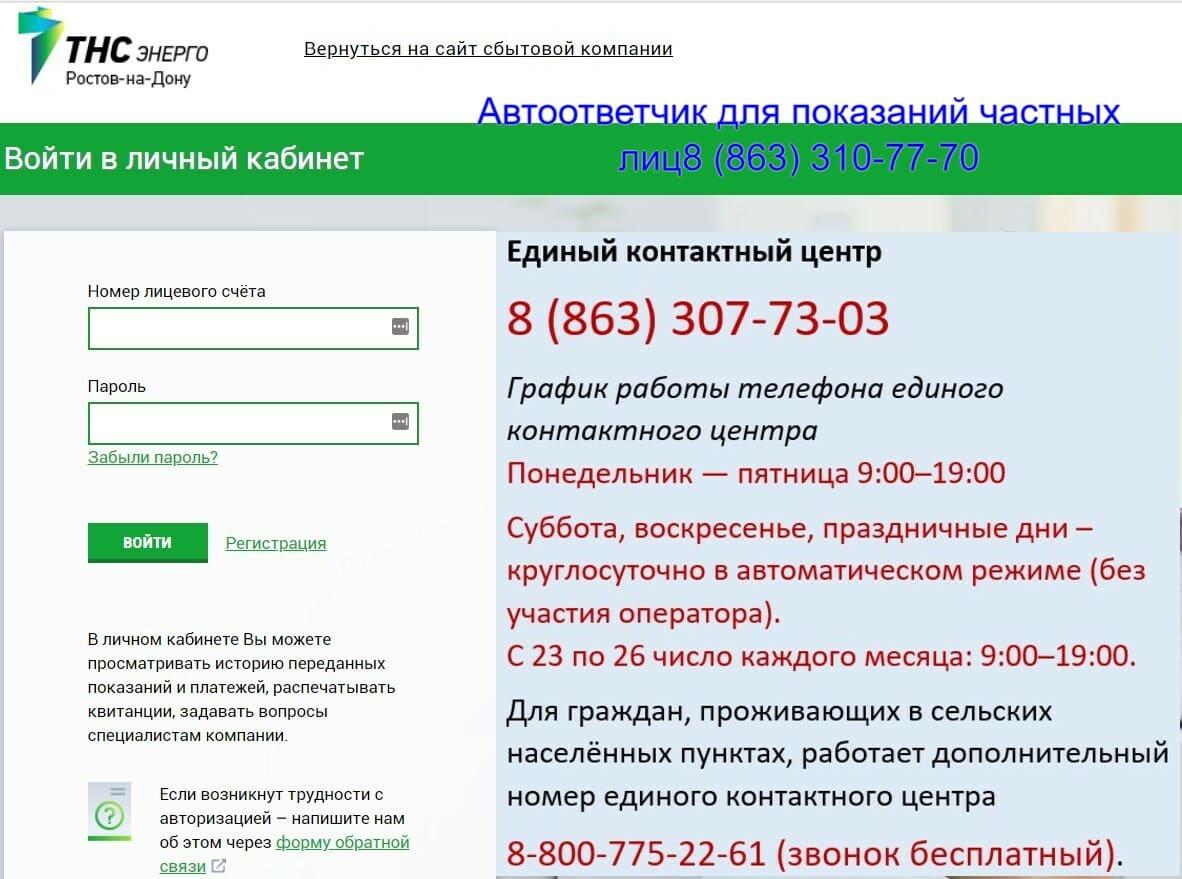 ТНС Энерго Ростов на Дону личный кабинет