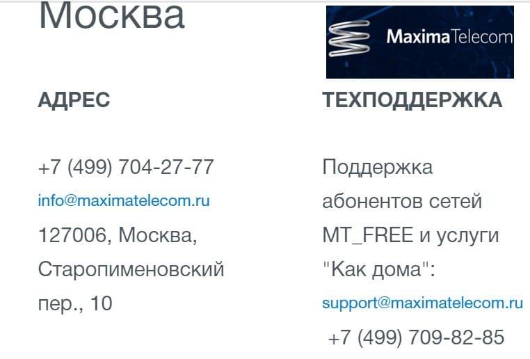Максима Телеком личный кабинет