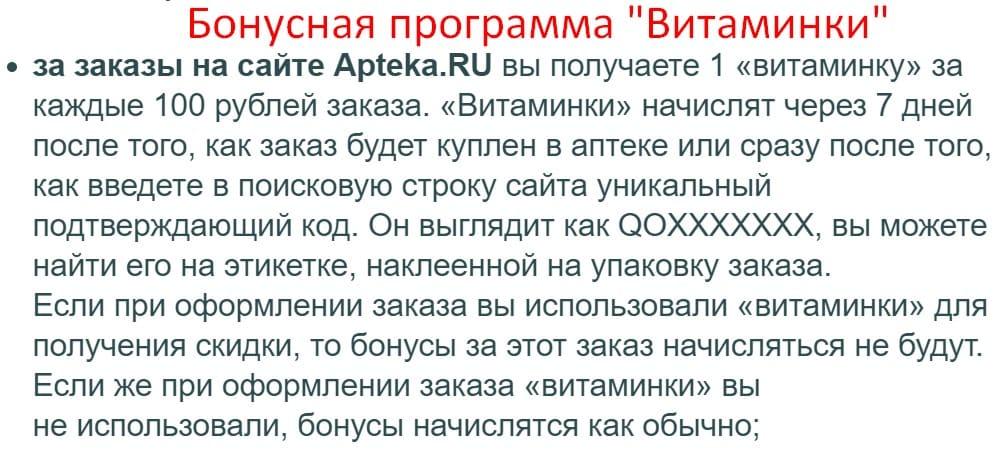 """Бонусная программа """"Витаминки"""" от Аптека РУ"""