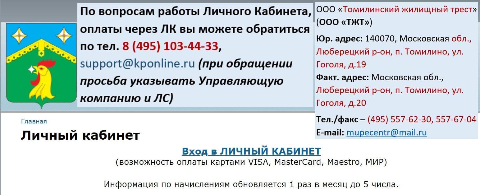 ТЖТ Томилино личный кабинет