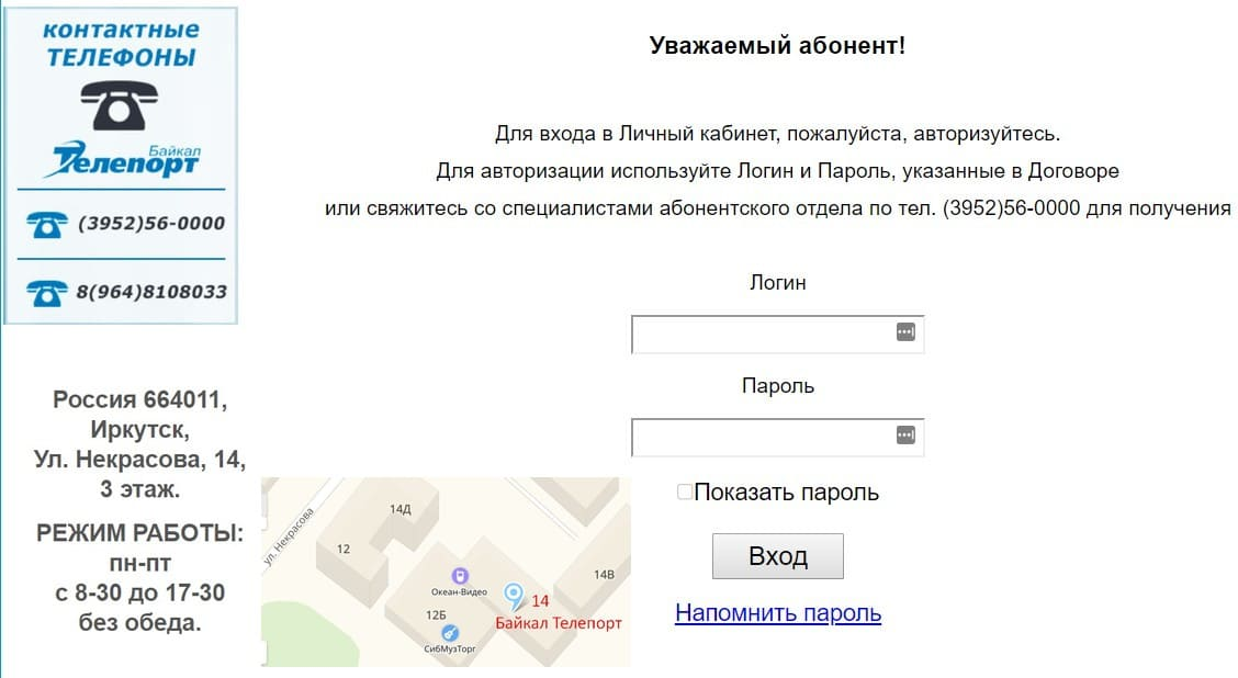 Байкал Телепорт личный кабинет