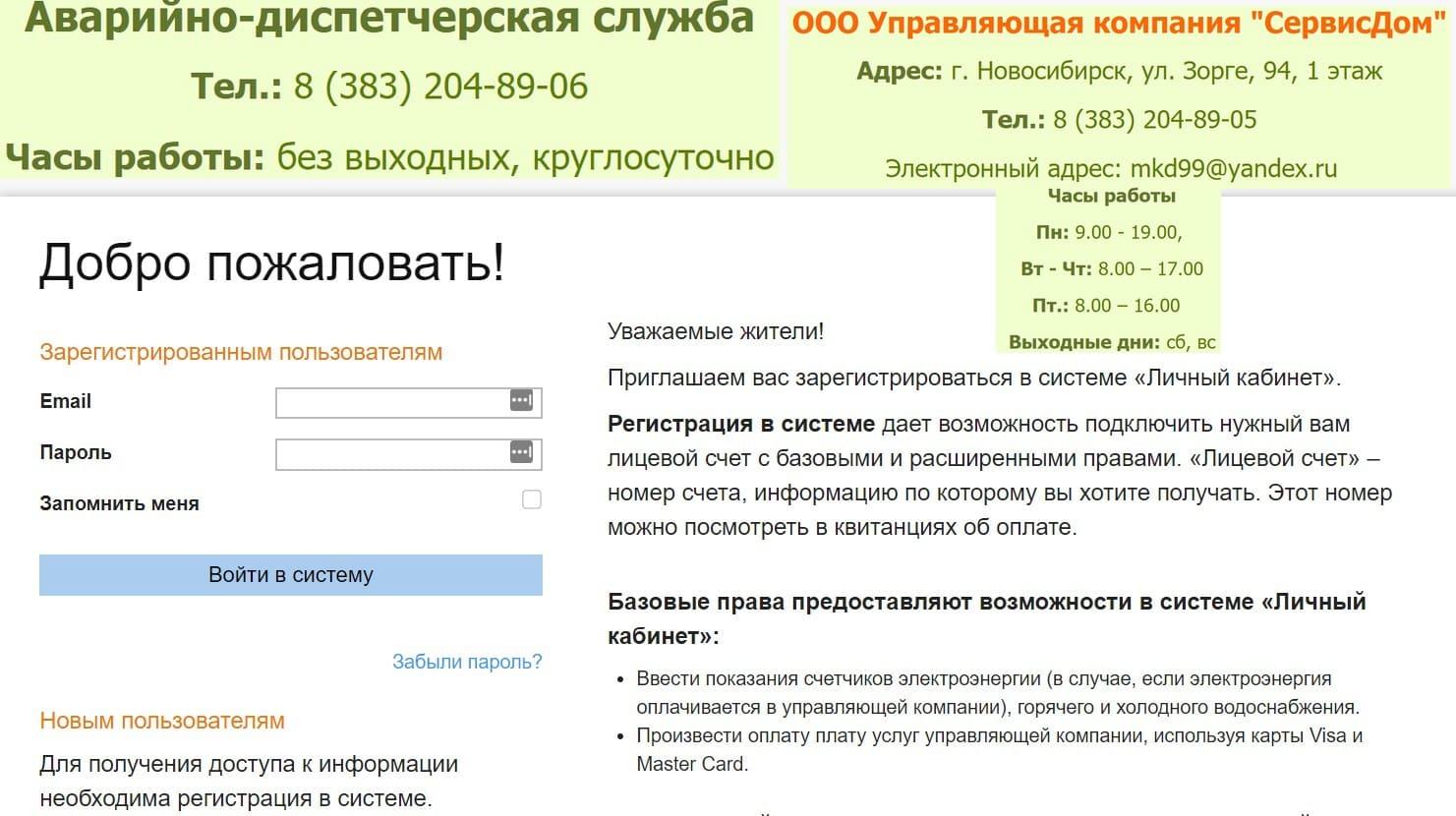 Дом Сервис Новосибирск личный кабинет