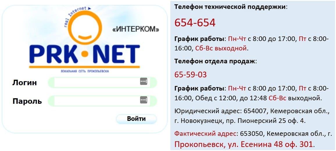 PRK Net личный кабинет