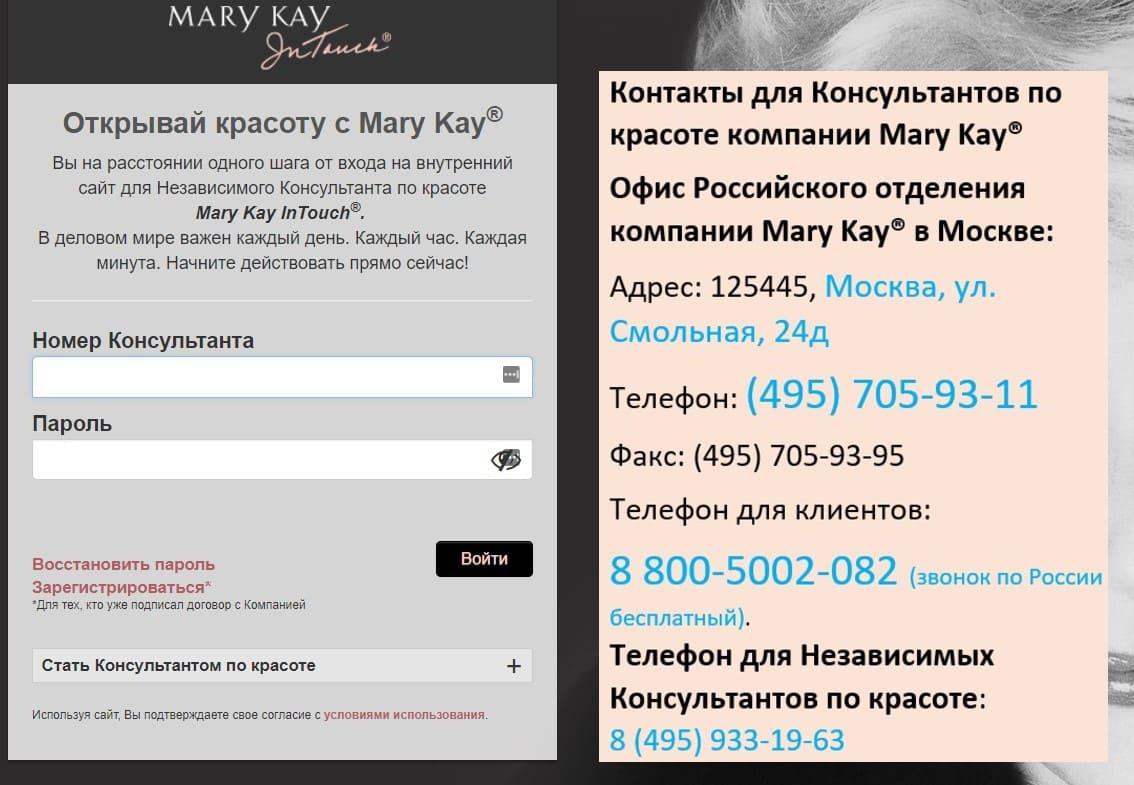 Мэри Кэй личный кабинет