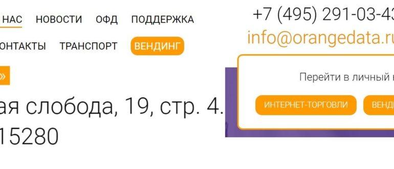 Оранж Дата личный кабинет