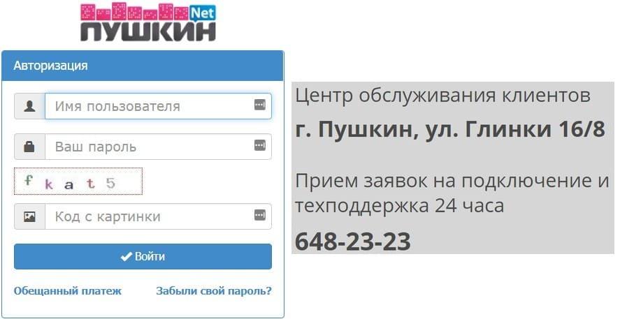 ПушкинНет личный кабинет