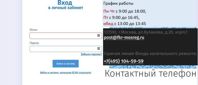 Фонд капитального ремонта Московской области личный кабинет