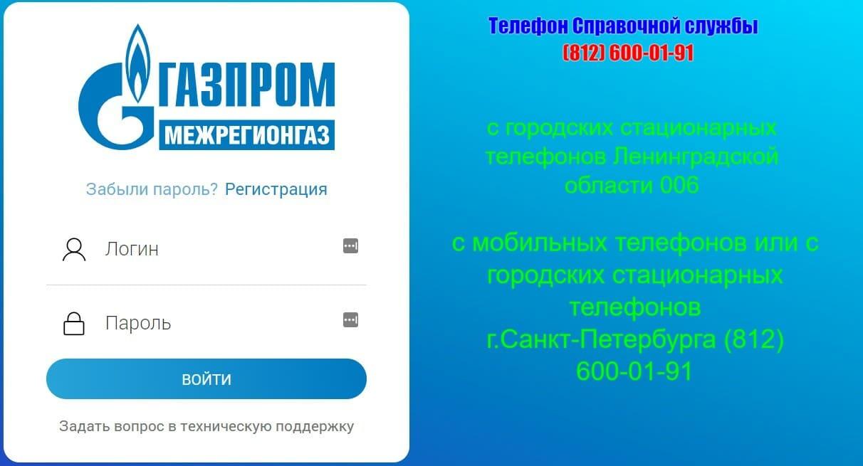 ПетербургРегионГаз личный кабинет