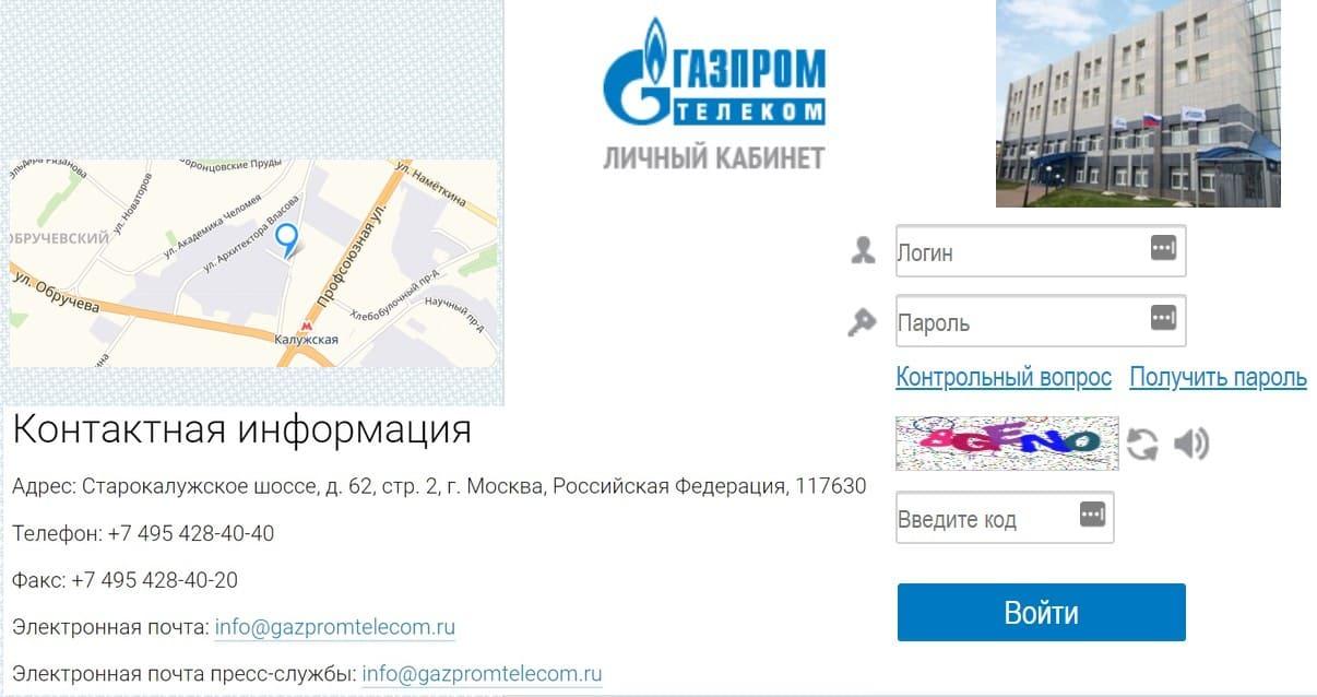 Газпром Телеком личный кабинет