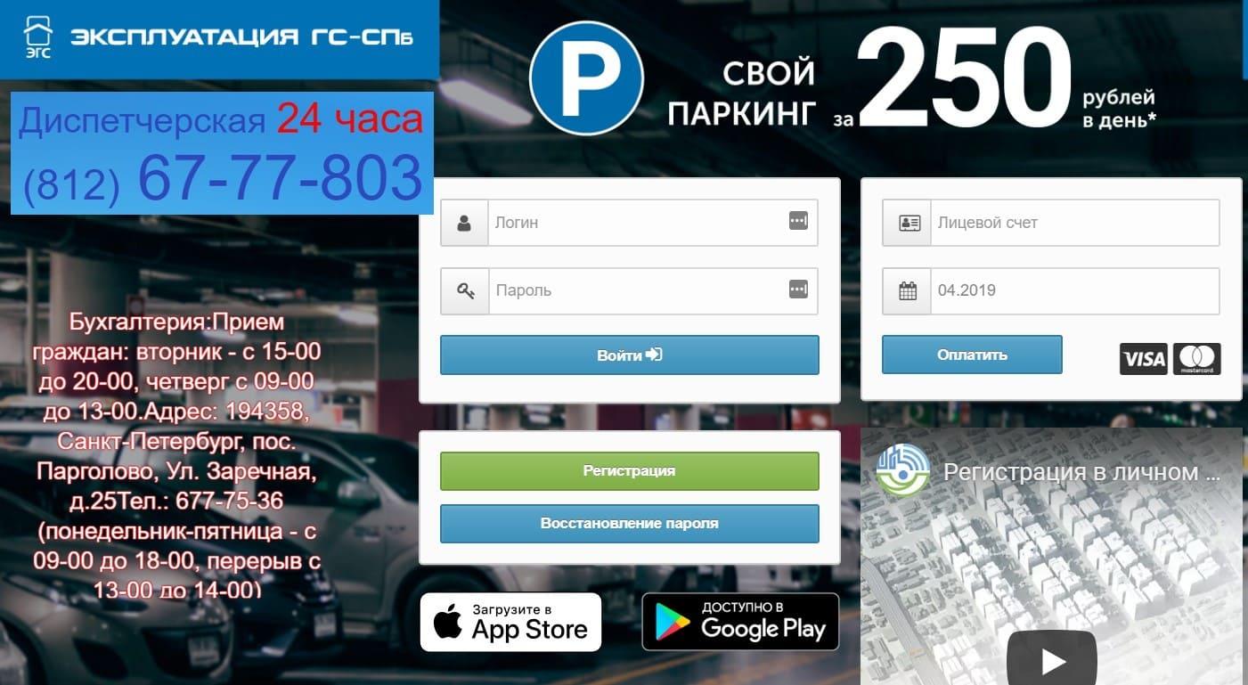 Главстрой эксплуатация бухгалтерия порядок регистрации ооо россия