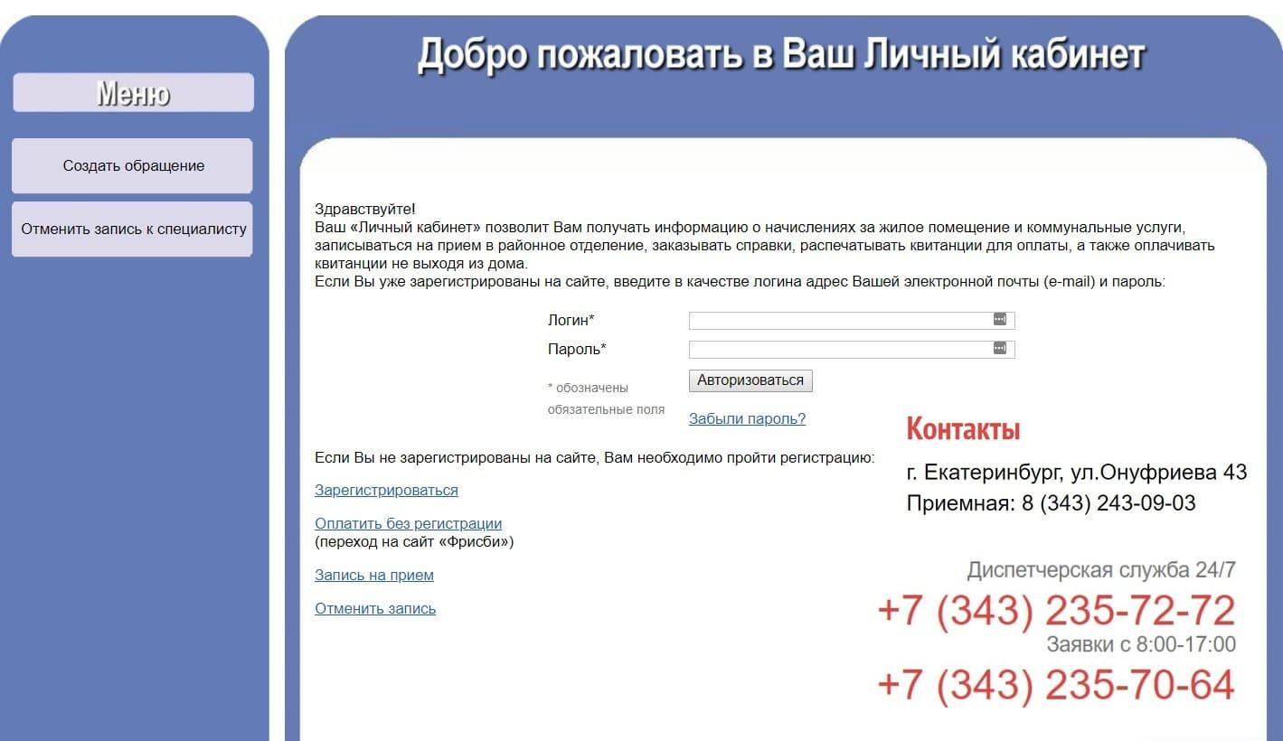 УК Стандарт Екатеринбург личный кабинет