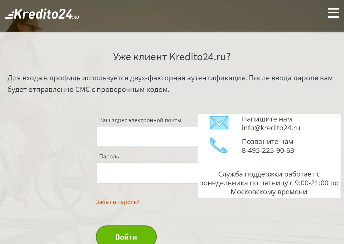 Kredito24 личный кабинет