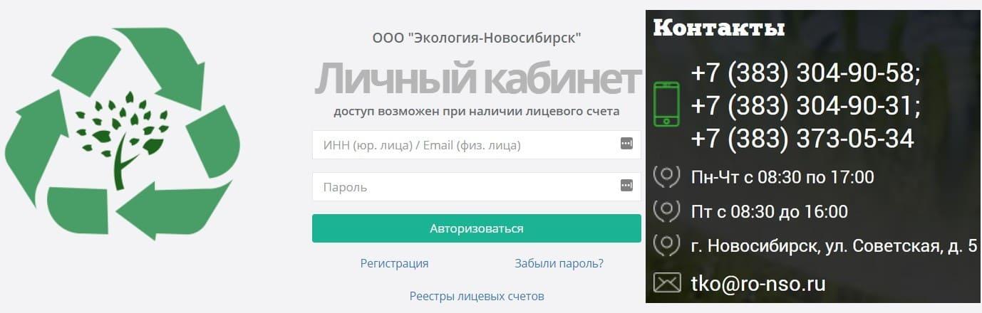 Экология Новосибирск личный кабинет