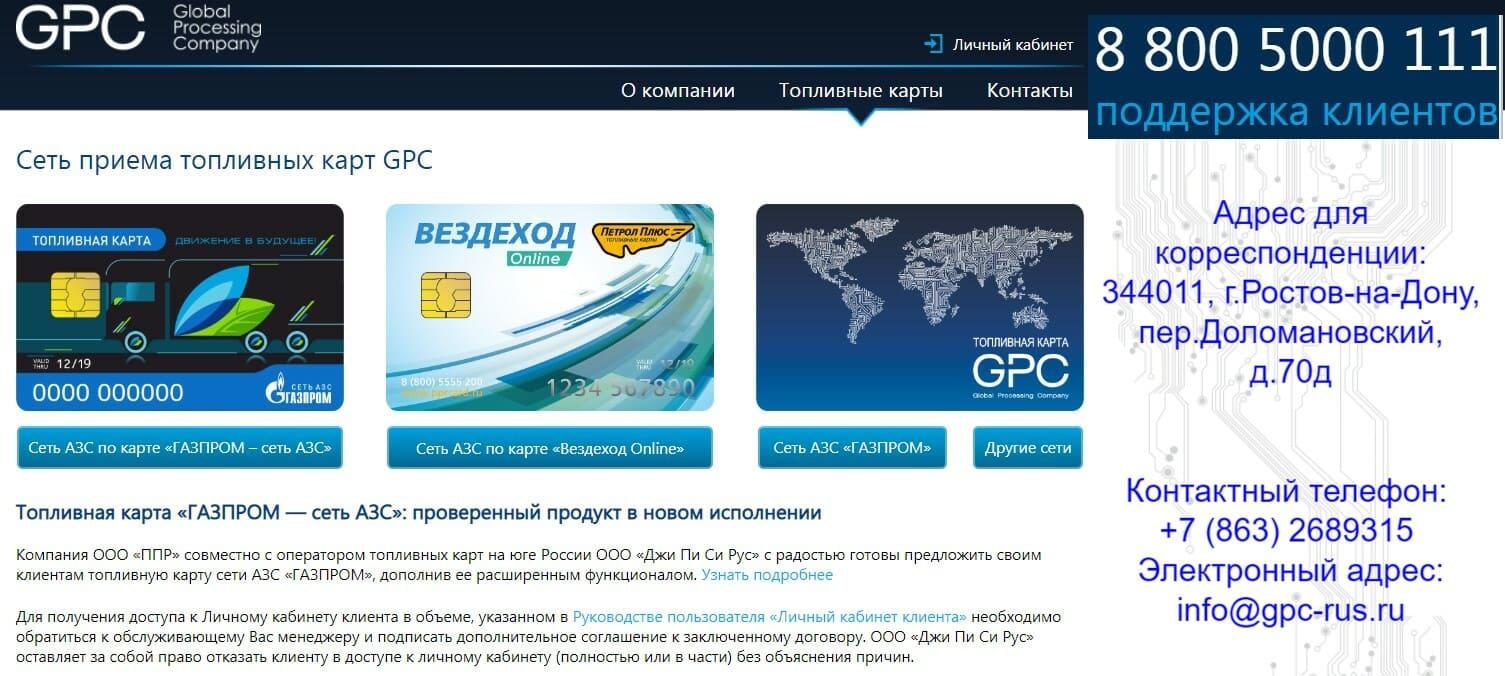 Gpc Rus личный кабинет