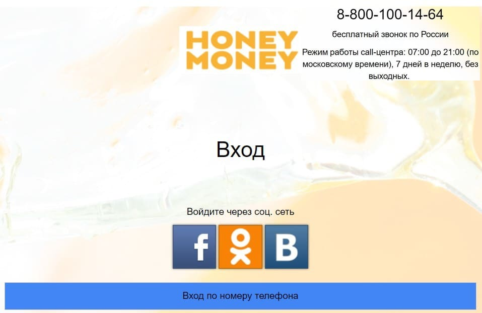 Honey money личный кабинет
