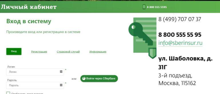 Личный кабинет Cмартполис Сбербанка