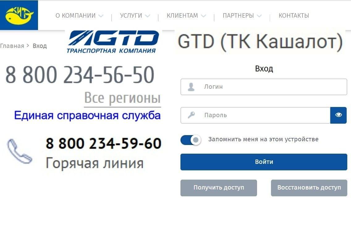 ТК Кит (Кашалот - GTD) личный кабинет