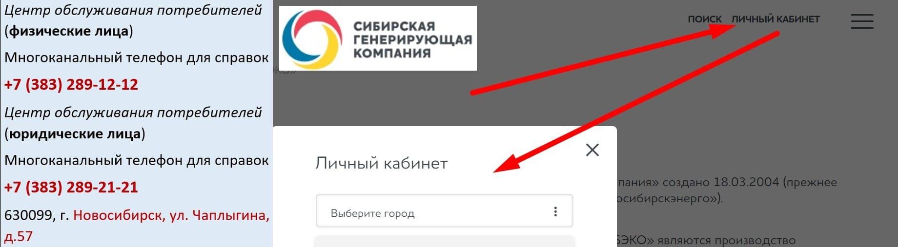 СибЭко Новосибирск личный кабинет