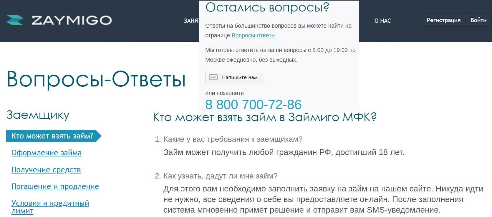 Центр финанс личный кабинет оплатить займ