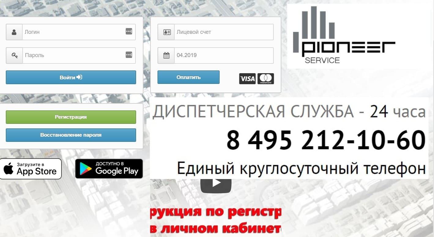 Пионер Сервис Москва личный кабинет