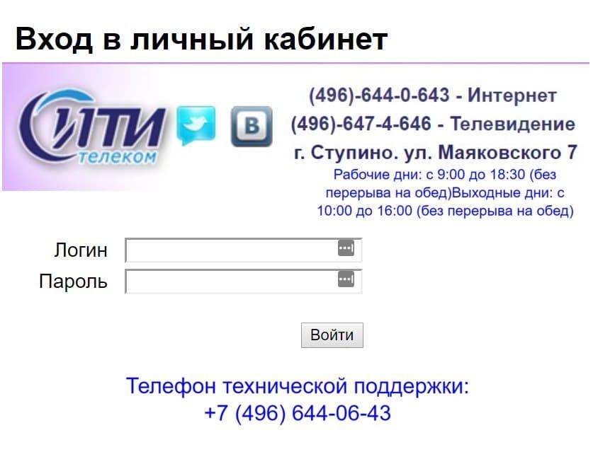 Сити Телеком Ступино личный кабинет