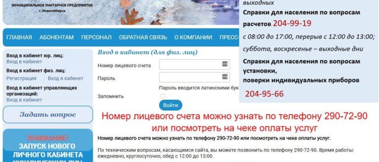 Горводоканал Новосибирск личный кабинет